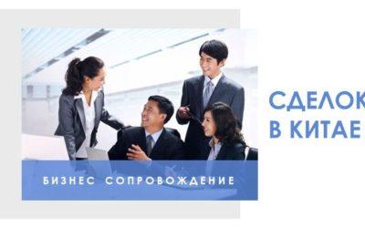 Бизнес сопровождение сделок в Китае