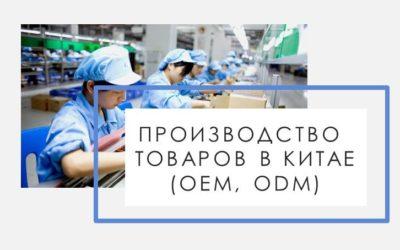 Производство товаров в Китае (OEM, ODM)