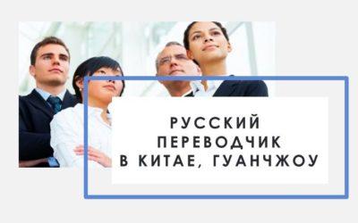 Русский переводчик в Китае, Гуанчжоу