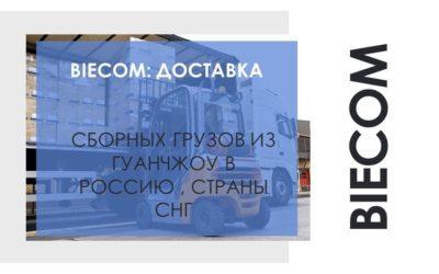 BIECOM: доставка сборных грузов из Гуанчжоу в Россию, страны СНГ