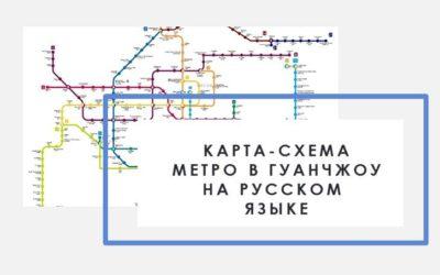 Карта-схема метро в Гуанчжоу на русском языке