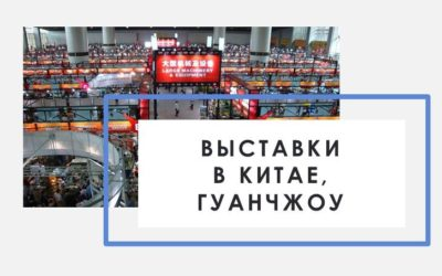 Выставки в Китае, Гуанчжоу
