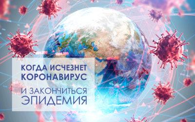 Когда закончится эпидемия коронавируса в России?