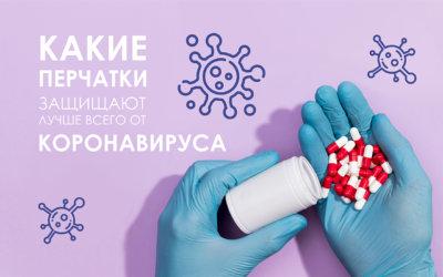 Оптимальные перчатки для работы в эпоху коронавируса