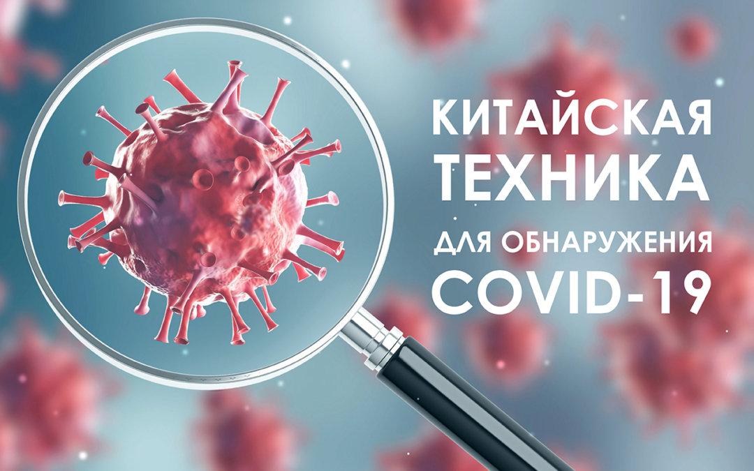 Китайские аппараты для обнаружения коронавирусной инфекции