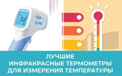 Лучшие ИК-термометры для измерения температуры