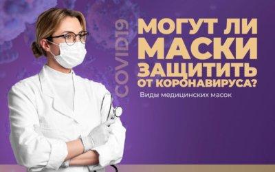 Медицинские маски защищают от коронавируса?