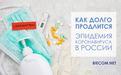 Сколько времени будет длиться эпидемия коронавируса в России?
