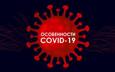 Особенности коронавируса. Почему именно эта эпидемия привела к всемирной изоляции