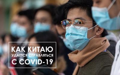 Почему Китаю удается избавиться от коронавируса