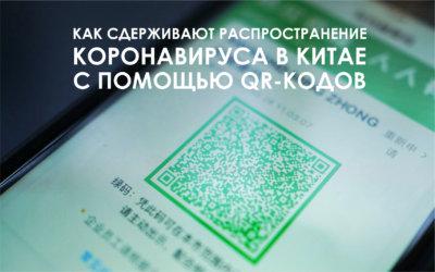 QR-код здоровья в Китае против коронавируса: как он работает