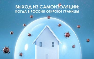 Открытие границ в России. Поэтапный выход из самоизоляции