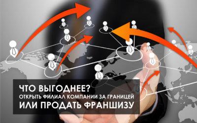 Что выгоднее: открыть филиал компании за границей или продать франшизу?