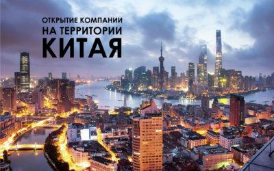 Как открыть компанию в Китае. Пошаговая инструкция
