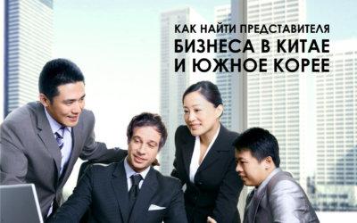 Как найти представителя бизнеса в Китае или Южной Корее