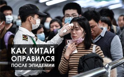 Как Китаю удалось предотвратить эпидемию? Что в КНР происходит сейчас?