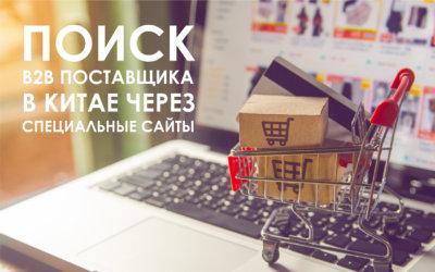 Китайские B2B онлайн-платформы для поиска поставщика и оптовых закупок