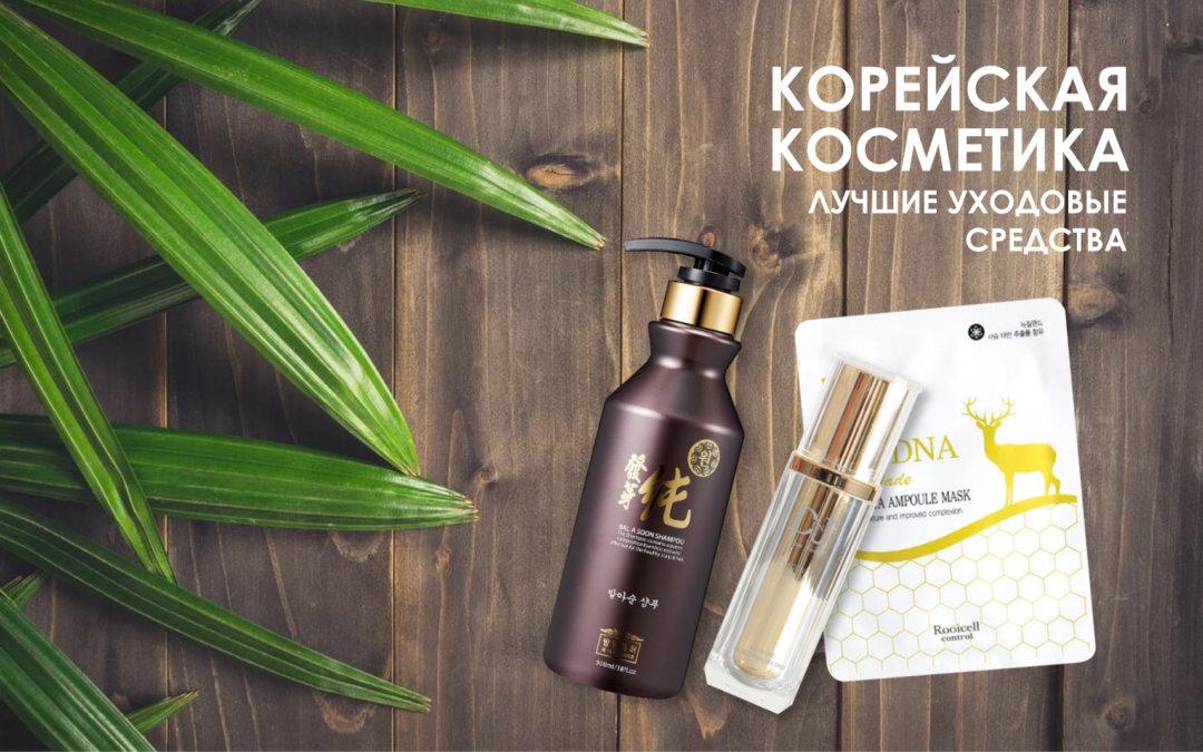 Лучшие корейские косметические уходовые средства для кожи
