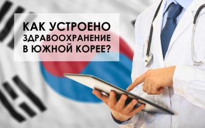 Медицина Южной Кореи —  насколько она хороша?