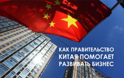 Как правительство Китая помогает развитию бизнеса?