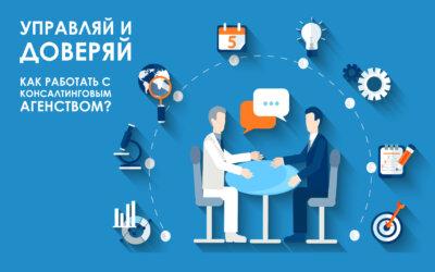 Схема работы с консалтинговым агентством
