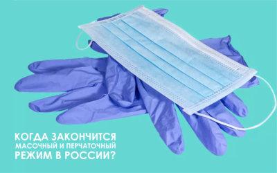 Когда закончится масочный и перчаточный режим в России?