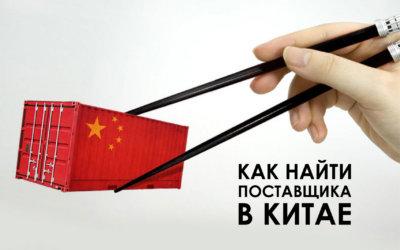 Как выбрать поставщика в Китае