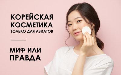 Подойдет ли корейская косметика русским и европейским девушкам?