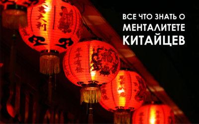 Менталитет Китая: что важно учесть при ведении бизнеса в другой стране