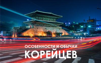 Национальные особенности Кореи, которые стоит учитывать при ведении переговоров
