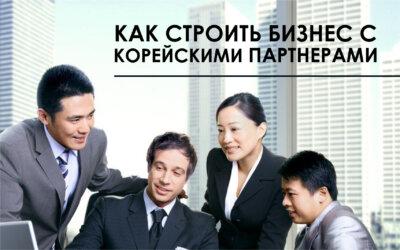 Переговоры с корейцами. Как строить бизнес с корейскими партнерами