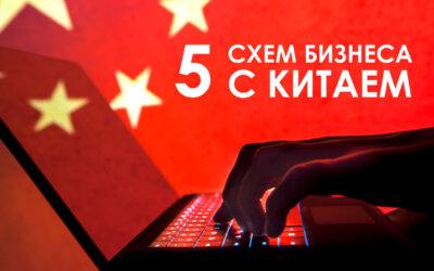 Схемы бизнеса с Китаем при минимальных вложениях