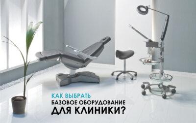 Как выбрать базовое медицинское и косметологическое оборудование для клиники