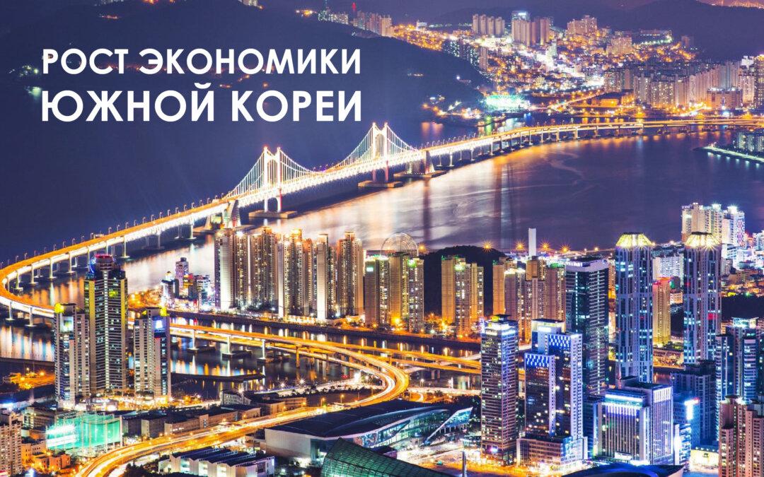 Что произошло с экономикой Южной Кореи после разделения полуострова