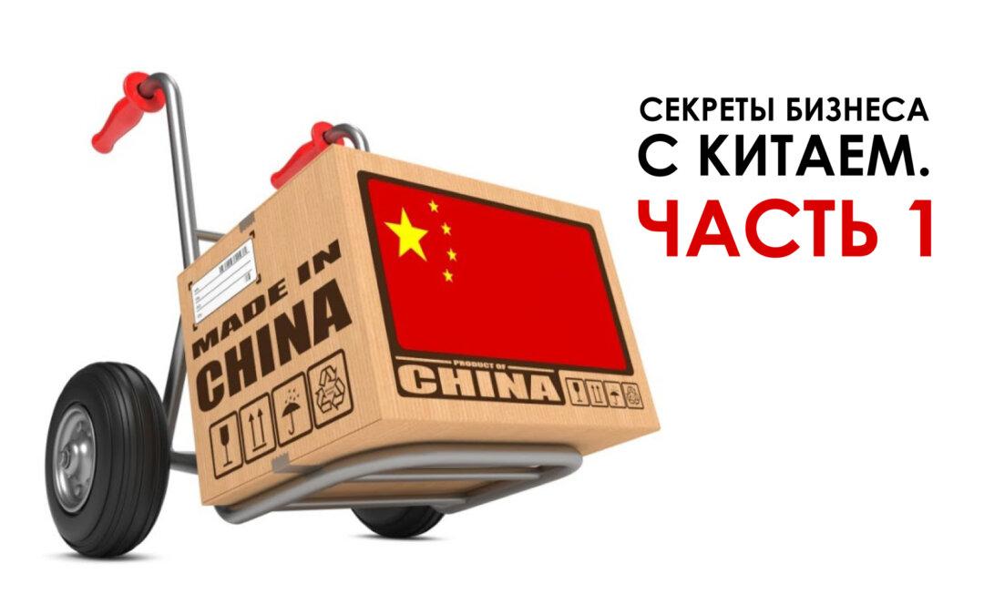 Как закупить оптовую партию продукции у китайских поставщиков