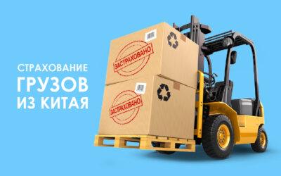 Страхование грузов при перевозке из Китая