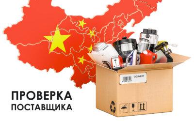 12 способов самостоятельной проверки китайского поставщика