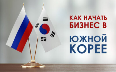 Открытие бизнеса в Южной Корее: с чего начать