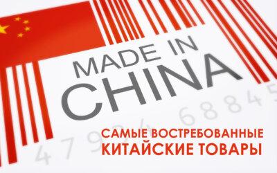Что везти из Китая на продажу в Россию