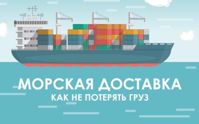 Как организовать доставку из Китая морем и не потерять груз