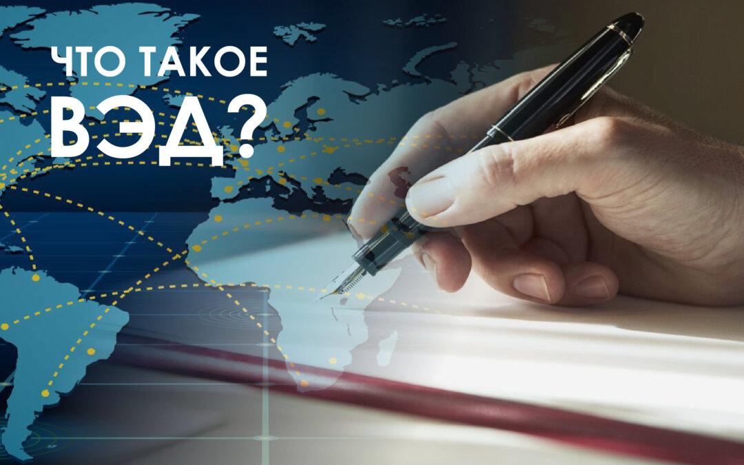 Что такое внешнеэкономическая деятельность (ВЭД)?