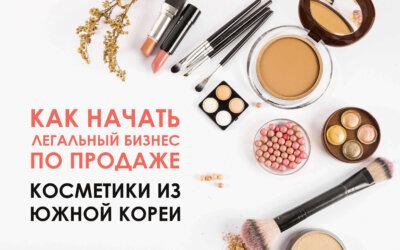 Как начать легальный бизнес по продаже корейской косметики в России