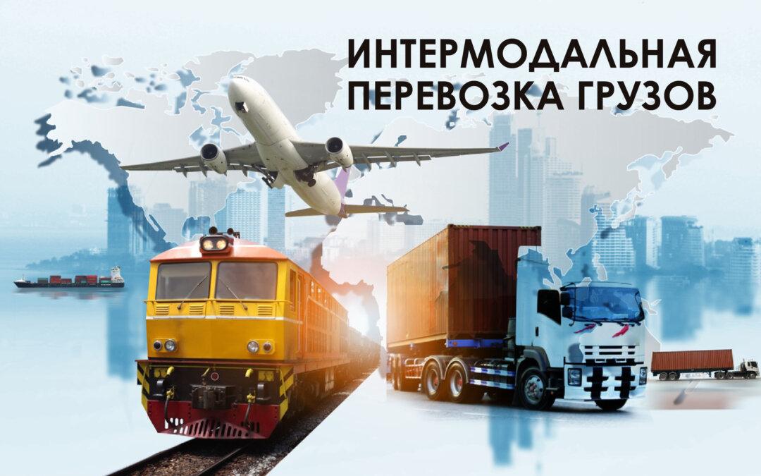 Интермодальная перевозка грузов: что это такое и как работает