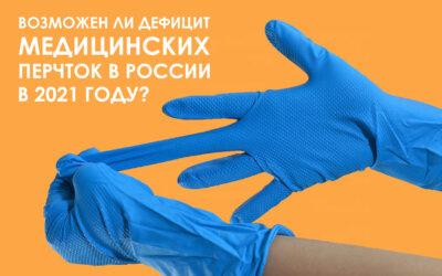 Возможен ли дефицит медицинских перчаток в России в 2021 году?