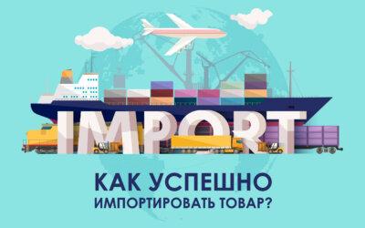 5 советов для бизнеса: как импортировать товары на продажу