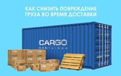 4 совета как снизить количество повреждений грузов при транспортировке