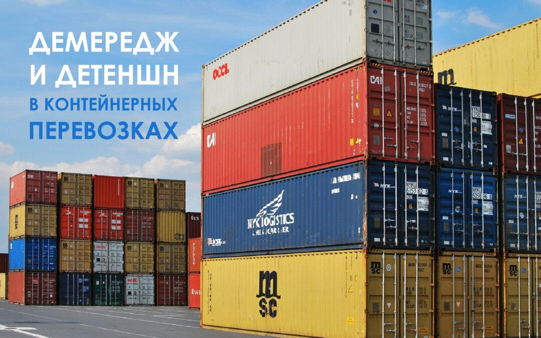 Демередж и детеншн в контейнерных перевозках. Как рассчитать расходы