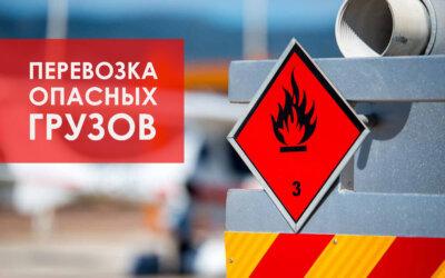 Как перевозить опасные грузы: правила и маркировка товаров