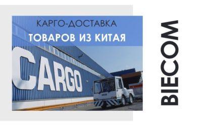 Карго-доставка товаров из Китая