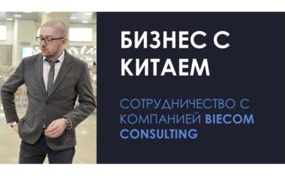 Бизнес с Китаем. Сотрудничество с компанией BIECOM CONSULTING